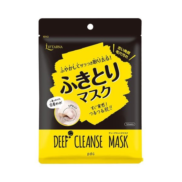 Photo1: Liftarna Deep Cleanse Mask (1)