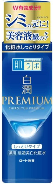 Photo1: Hadalabo Shirojyun Whitening Lotion Rich 2021 (1)