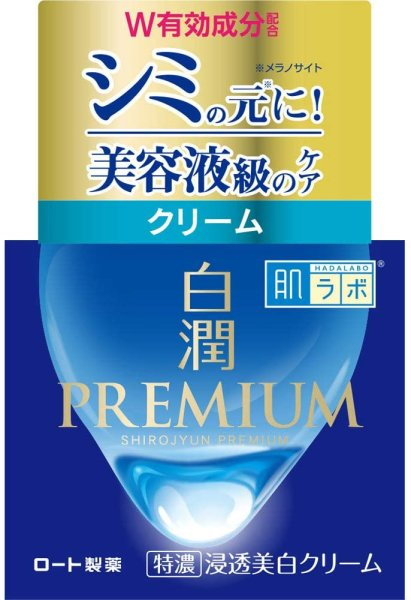 Photo1: Hadalabo Shirojyun Premium Whitening Cream 2021 (1)